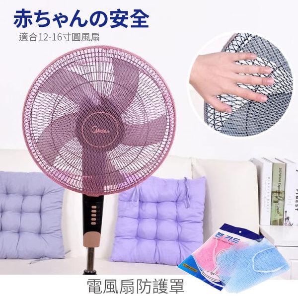 寶寶居家安全防護 夏季電風扇安全網套 保護罩 保護寶寶手指安全 【JF0004】