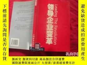 二手書博民逛書店罕見領導企業變革24234 (美)加里·哈默爾(Gary Ham