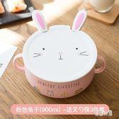 創意可愛陶瓷泡麵碗 家用帶蓋湯碗飯碗 日式學生碗筷套裝 CJ6014『易購3c館』