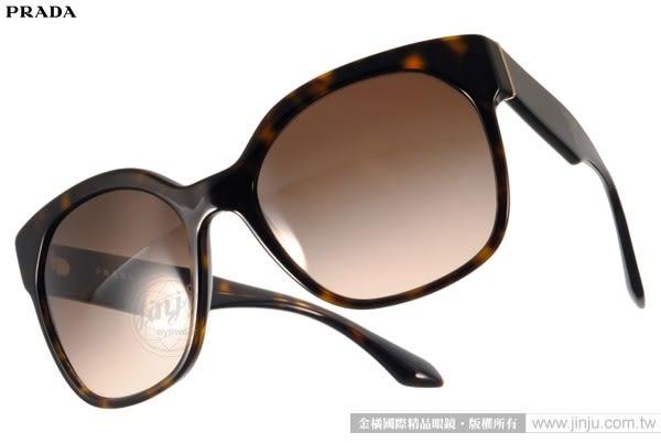 PRADA太陽眼鏡 PR10R 2AU3D0 (琥珀) 完美品味質感大框貓眼款 # 金橘眼鏡