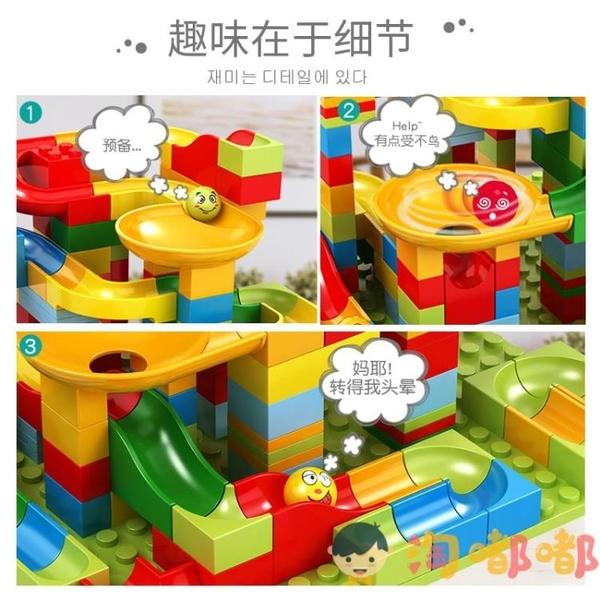 積木大小顆粒兒童拼裝滑道拼插玩具益智力男女孩【淘嘟嘟】