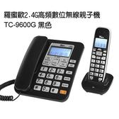 【羅蜜歐】2.4G高頻來電顯示無線親子機TC-9600G