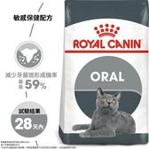 *KING WANG*法國皇家《O30 強效潔牙成貓專用》貓飼料-3.5kg