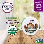 【NOW娜奧】美國USDA有機認證純乳木果油油膏 85g (7751)【現貨】