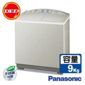 Panasonic 國際牌 洗衣機 NW-90RCS-N 9公斤雙槽大海龍洗衣機 公司貨 ※北北基含運 原廠活動