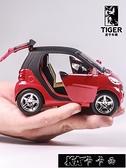 模型車 奔馳smart車模兒童合金玩具車小汽車模型仿真男孩回力車小車警車【全館免運】