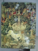 【書寶二手書T6/藝術_QLZ】中世紀歐洲_大都會美術館全集