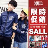『潮段班』【HJ000919】限時促銷 M-3L 夏季熱銷款 防風防水防曬情侶外套風衣外套6色任選