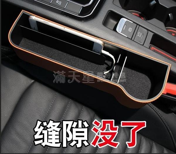 汽車用品大全車載置物盒座椅夾縫儲物盒車內裝飾縫隙收納必備神器 滿天星