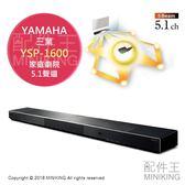 【配件王】日本代購 一年保固 YAMAHA 三葉 YSP-1600 家庭劇院 5.1聲道 黑色