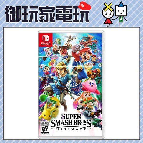 ★御玩家★預購免運費 12/7發售 NS Switch 任天堂明星大亂鬥 中文版