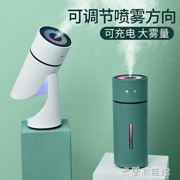 USB加濕器 加濕器家用臥室噴霧器補水儀空氣凈化車載香薰機學生迷你小型靜音 快速出貨