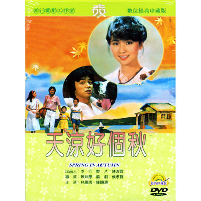 天涼好個秋DVD (數位經典珍藏版) 鍾鎮濤/林鳳嬌