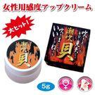 日本原裝進口-超夯的潮吹貝 威而柔,保養,健康,性愛,縮陰,情趣,高潮,潮吹