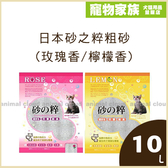 寵物家族-【3包免運組】日本砂之粹粗砂10L(玫瑰香/檸檬香)