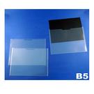 YOMAK B5 橫式U型文件套(12入包)/文件夾/文件袋