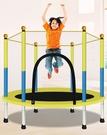 蹦蹦床 蹦床室內跳跳床彈跳蹦蹦床帶護網籃球框無單杠手環 快速出貨