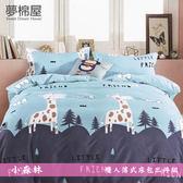 活性印染5尺雙人薄式床包三件組-小森林-夢棉屋