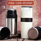 磨豆機 咖啡電動手搖豆研磨機手動套裝家用小型手磨咖啡機研磨一體 - 風尚3C