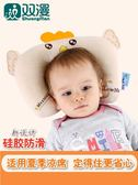 雙漫彩棉嬰兒枕頭0-1歲新生兒防偏頭透氣可拆洗寶寶0-6個月定型枕igo 時尚潮流