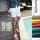 休閒短褲韓國製,春夏款繽紛多色系窄版休閒短褲【SA4810】-共10色