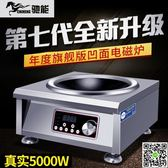 馳能商用電磁爐凹面5000W大功率電磁灶炒菜家用爆炒電炒電池爐5KW MKS交換禮物