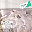 #YN53#奧地利100%TENCEL涼感40支純天絲5尺雙人舖棉床罩兩用被套六件組(限宅配)專櫃等級