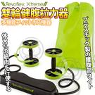 四個工作天出貨除了缺貨》Revoflex Xtreme》雙輪健腹拉力多功能健身器/組