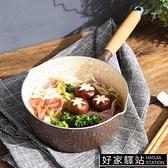 日式雪平鍋麥飯石不粘鍋奶鍋家用煮面泡面小湯鍋熱牛奶電磁爐通用