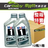 MOBIL美孚 魔力1號 5W40全合成機油 (12罐/箱)