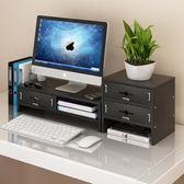 螢幕架 三層螢幕墊電腦桌上顯示器增高架桌子墊臺多層帶格架置物帶抽【店慶八折快速出貨】