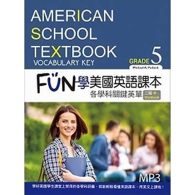 FUN學美國英語課本(各學科關鍵英單Grade 5)(2版)(菊8K