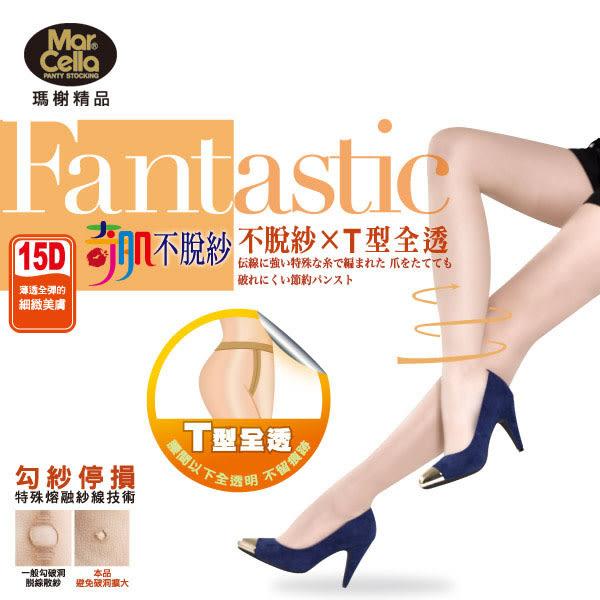【流行女襪】瑪榭MA-11453新奇肌不脫紗 - 15丹輕透全彈柔膚絲襪*T型全透