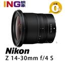 【24期0利率】平輸貨 NIKON Z 14-30mm f/4 S 一年保固