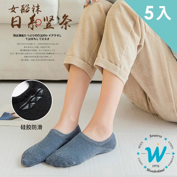 純色百搭舒適棉船襪(5入)