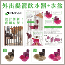 *WANG*日本Richell固定式飲水...