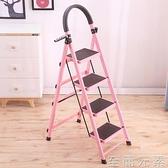 梯子室內人字梯家用摺疊四五六步加厚伸縮多功能移動扶梯踏板爬梯 中秋節全館免運
