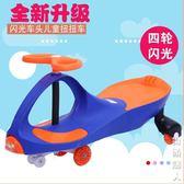兒童扭扭車兒童寶寶扭扭車2-6歲滑行車萬向輪搖擺靜音車玩具搖擺嬰幼玩具 igo街頭潮人