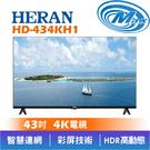 【麥士音響】HERAN 禾聯 HD-43...