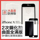 [送贈品]【二次鋼化款】曲面 保護貼G41 iPhoneX XS MAX XR iPhone6 iphone7 plus iphone8 鋼化玻璃貼 玻璃保護貼