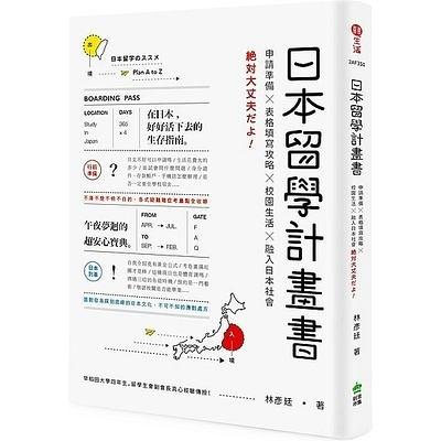 日本留學計畫書(申請準備x表格填寫攻略x校園生活x