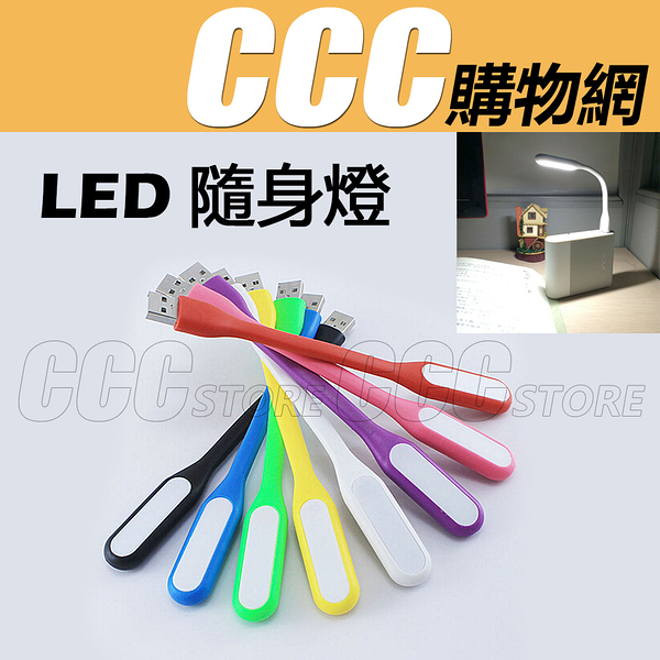 LED燈 隨身燈 電腦燈 USB燈 小夜燈 檯燈 鍵盤燈 可搭配行動電源