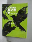 【書寶二手書T8/財經企管_NLX】工作DNA_鳥之卷-基層_郝明義