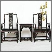 微型明清家具模型*鏤花官帽椅椅