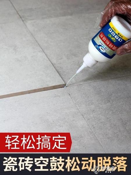 瓷磚膠強力粘合劑空鼓修復注射代替水泥地磚瓷磚修補劑空鼓 【快速出貨】
