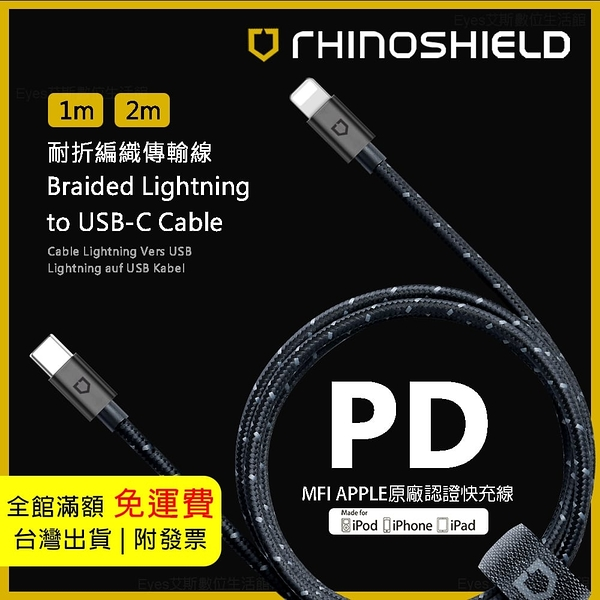 2M【犀牛盾 MFI】PD 認證編織線 適用 iPhone 11 12 Pro Max mini 快速傳輸線 充電線