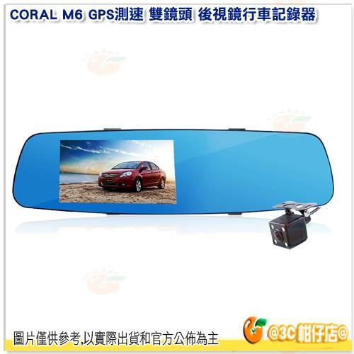 送16G記憶卡 CORAL M6 GPS測速 雙鏡頭 安全預警 後視鏡行車記錄器 ADAS雙鏡頭 FHD1080P
