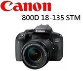 名揚數位 Canon EOS 800D 18-135mm KIT 台灣佳能公司貨 (一次付清)