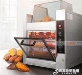 香霸烤紅薯機全自動地瓜機商用街頭電熱爐子玉米馬鈴薯烤箱立式台式WD 時尚芭莎