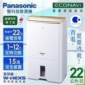 福利品★ Panasonic國際牌 22L nanoe奈米水離子除濕機 香檳金F-Y45CXW